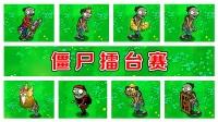 植物大战僵尸:僵尸擂台争霸赛,谁才是真正的BOSS!