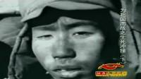 朝鲜战争:让人泪目的志愿军战士,铭记历史,吾辈自强!