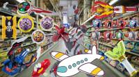 艾克斯奥特曼开飞机去超市买玩具