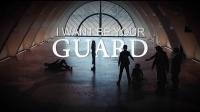 【棒冰兄弟影视】「I WANT BE YOUR GUARD」
