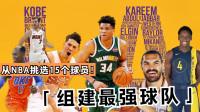 从NBA挑选15个球员!组建最强湖人!NBA2K21王朝模式