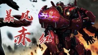 中国战神!【环太平洋】国产顶级机甲暴风赤红大战尾立鼠