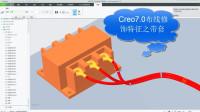 Creo布线修饰特征之带套创建视频教程(Creo7.0新功能)