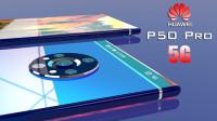 华为 P50 Pro 创意设计:屏幕从顶部延伸至背面,正好作为通知栏
