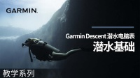【教学】Descent MK2:潜水基础