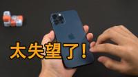 iPhone12Pro到货后,我真失望了,三个原因让我想换回iPhone11!