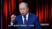 金一南:毛泽东思想是解剖旧中国的利刀