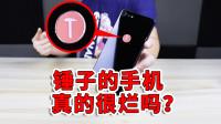 从狂言收购苹果,再到破产!锤子的手机真的很烂吗?