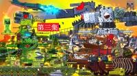 坦克世界:《钢铁怪物》III