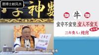 李居明十二生肖3年运程详解10 易博士教风水