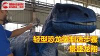 仿真恐龙表演服制造流程(轻型恐龙装)