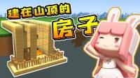 迷你世界建筑01:小铃铛山上建房子,准备带木鱼去爬山