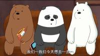 咱们裸熊:神秘的动物世界