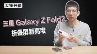 【大锤开箱】三星 Galaxy Z Fold2 折叠屏新高度