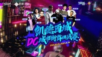 艾舟 VS 磊磊|Hiphop 32强|凯德西城DC街舞