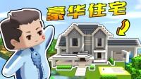 迷你世界建筑04:木鱼建造豪华住宅,还附带迷你篮球场