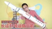 这么大大大大大的积木火箭,还真是第一次见,将近有1米长
