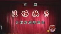 京剧《法场换子》王珮瑜主演(天津专场演出)