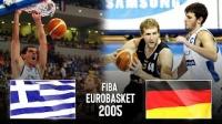 2005男篮欧锦赛决赛 希腊 vs 德国