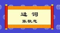 边词-张敬忠