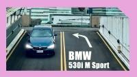 【汽車視界】2021 宝马 BMW 530i M-Sport (中期改款) 试驾
