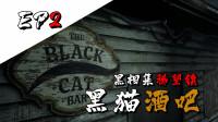 【菊长】黑相集稀望镇 EP2 黑猫酒吧