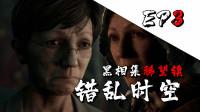 【菊长】黑相集稀望镇 EP3 错乱时空