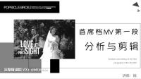 C类课程 三段式MV剪法大揭秘