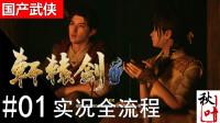 【轩辕剑7】剧情全流程01 为妹出发