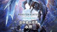 怪物猎人世界:冰原 天铭 01 精通飞翔爪吧!PC版:飞翔爪教学!