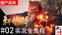 【轩辕剑7】剧情全流程02 诛杀狼王