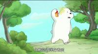 咱们裸熊:白熊讨厌地心引力,好熊没好报!