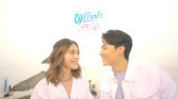 [MV] 泰剧《直到天空迎来太阳》OST- 帮助找回我的心