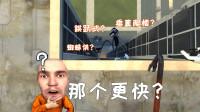 搞笑SCP:笑熊作死秀,汽笛人和卡通猫比赛爬楼,腿长能爬得快么