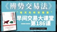 11.2【辨势交易法】交易系统早课:(黄金外汇交易入门),新书全国发行,MACD短线战法,通道线用法