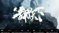 Lost In guiLin|开场秀|舞甲天下11