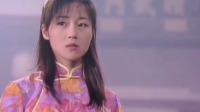 《精武门01》万绮雯&甄子丹