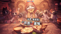 """怪物猎人世界:冰原 天铭 03 永霜冻土""""月辰""""!冰原,新技能!"""