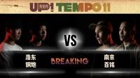 浩东,钢炮 vs 南京,百铭 @UpTempo Vol.11