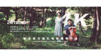 【24Frames】索尼官方婚礼电影展映作品「导演剪辑版」