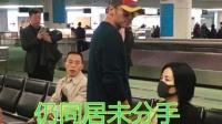 网曝王菲谢霆锋仍在同居未分手 鲜肉新欢系假消息