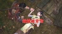血舞轩辕剑柒实况3 妹妹被重伤