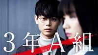 老师绑架全班同学《3年A班》【剧集快看】