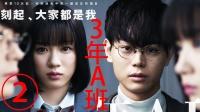 学生反抗《3年A班》2【剧集快看】