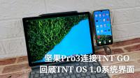 熊小白玩数码:坚果Pro3连接TNT GO!罗永浩时代的TNT1.0系统界面