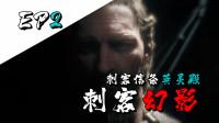 【菊长】刺客信条英灵殿 EP2 刺客幻影
