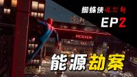 【菊长】漫威蜘蛛侠迈尔斯 EP2 能源劫案