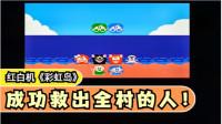 红白机游戏,彩虹岛,成功救出全村的人!