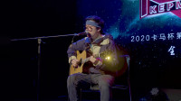 原创歌曲《平行世界》全国总冠军 2020卡马杯总决赛 弹唱组7号 叶知