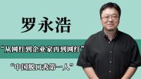 他是中国第一代网红,创业失败欠债6亿,一手打造自己的直播宇宙
